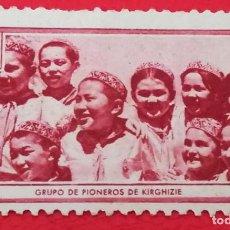 Sellos: SELLO AMIGOS DE LA UNION SOVIETICA, GRUPO DE PIONEROS DE KIRGHIZIE 10 CTS. Lote 202686615