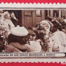 Sellos: SELLO AMIGOS DE LA UNION SOVIETICA, LLEGADA DE LOS NIÑOS ESPAÑOLES A MOSCU 10 CTS. Lote 202687495