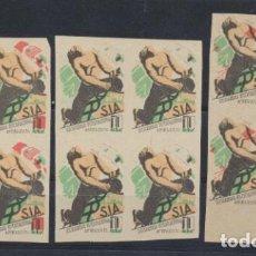 Francobolli: BENÉFICOS DE S.I.A. SOLIDARIDAD INTERNACIONAL ANTIFASCISTA. 10 CTS. 3 BLOQUES DE CUATRO SIN DENTAR.. Lote 206173032