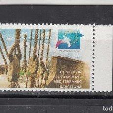 Sellos: I EXPO FILATÉLICA DEL MEDTERRÁNEO. BARCELONA. Lote 206196970