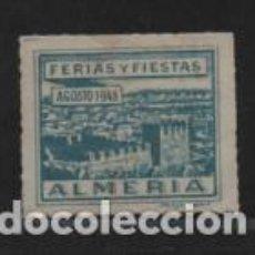 Sellos: ALMERIA. --FERIA Y FIESTAS- 1948- VER FOTO. Lote 206496670