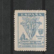 Sellos: LOTE (13) VIÑETA 1947. Lote 207178508