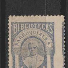 Sellos: LOTE (13) VIÑETA BIBLIOTECAS. Lote 207178566