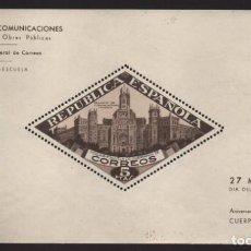 Sellos: REPUBLICA ESPAÑOLA, HOJITA - 5 PTAS,-HOGAR ESCUELA HUERFANOS DE CORREOS.- VER FOTO. Lote 207359405