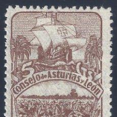 Sellos: CONSEJO DE ASTURIAS Y LEÓN - VEGA DE TABACO EN ASTURIAS. MNH **. Lote 210733941