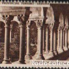 Sellos: JUNTA PROVINCIAL TURISMO - GERONA.-6 ''S. PEDRO DE GALLIGANS - CLAUSTRO''./ ANVERSO LUJO.. Lote 211258076