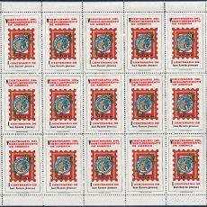 Sellos: HUELVA 81 (1981): ''V CENT AMÉRICA Y I JUAN RAMÓN''./ MINI PLIEGO COMPLETO, SC. Lote 211389084