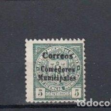 Sellos: AYUNTAMIENTO DE CÁDIZ. AUXILIOS NECESITADOS. HABILITADO PARA CORREOS.. Lote 213725311