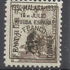 Sellos: CID 1937 SOBRECARGADO MALAGA FRANCO ARRIBA ESPAÑA EDIFIL 41 NUEVO* SOBRECARGA NEGRA. Lote 214105852