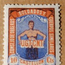 Sellos: CASTELLÓN. UGT CNT. CONSEJO DE OBREROS, SOLDADOS Y CUERPOS SIMILARES. 10 CENTIMOS.. Lote 214110655