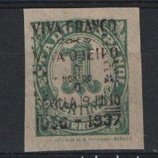 Selos: G-SUB_8/ ESPAÑA, PATRIOTICO, SEVILLA 70, MNH**. Lote 252494050
