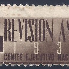 Sellos: UGT. REVISIÓN ANUAL 1938. GUILLAMÓN 1586.. Lote 218544893