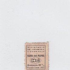 Sellos: FISCAL.MINISTERIO DE INDUSTRIA DEL COMERCIO RAMA DEL PAPEL ( COLB ). PAGO TASA AUMENTO.25%.PB 1936. Lote 218591607