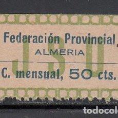 Sellos: J.S.U. FEDERACIÓN PROVINCIAL. ALMERÍA. 50 C. VERDE Y AZUL (AL.9). Lote 219235176