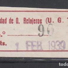 Sellos: U.G.T. SOCIEDAD DE OFICIEROS RELOJEROS, 3 PTS CASTAÑO. CUOTA 1 FEB. 1939. (ALL.935),. Lote 219272800