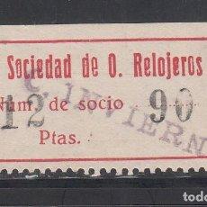 Sellos: U.G.T. SOCIEDAD DE OFICIEROS RELOJEROS, CUOTA DE INVIERNO (AL.934) NO RESEÑADO CON VALOR 12 PTS.. Lote 219273916