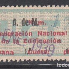 Sellos: U.G.T. FEDERACIÓN NACIONAL DE LA EDIFICACIÓN. ALBAÑILES DE MADRID 1 PTS AÑO 1938. (AL.846). Lote 219274580