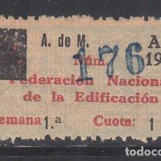 Sellos: U.G.T. FEDERACIÓN NACIONAL DE LA EDIFICACIÓN. ALBAÑILES DE MADRID 1 PTS AÑO 1939.(AL.848). Lote 219274765