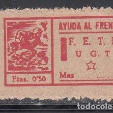 Sellos: U.G.T. FEDERACIÓN DE TRABAJADORES DE LA ENSEÑANZA, AYUDA AL FRENTE 50 C CARMÍN (AL.855). Lote 219276318
