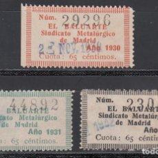 Sellos: U.G.T. FEDERACIÓN SIDEROMETALÚRGICA DE ESPAÑA, EL BALUARTE DE MADRID, DISTINTAS CUOTAS. Lote 219305435