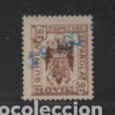 Sellos: GUINEA.- 50 CTS. ESPECIAL MOVIL- VER FOTO. Lote 219650906