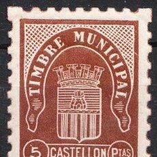 Sellos: CASTELLÓN TIMBRE MUNICIPAL CON GOMA. Lote 220746217