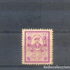 Sellos: CARLISMO, MONARQUÍA. 1900. DN JAIME DE BORBON. ANTIGUA VIÑETA CARLISTA.. Lote 221144132