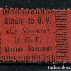 Sellos: ESPAÑA GUERRA CIVIL. ALHAMA SALMERÓN, ALMERÍA. EDIFIL Nº 1B. ERROR -SALMORON- Y -SINDIC__TO-. RARO. Lote 222063515