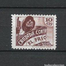 Sellos: ESPAÑA GUERRA CIVIL - CRUZADA CONTRA EL FRIO * MH - 17/36. Lote 222121486