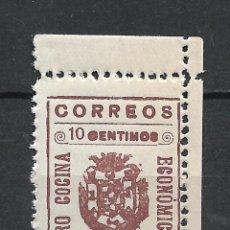 Selos: ESPAÑA GUERRA CIVIL - MOGUER ** MNH - 17/36. Lote 222122147