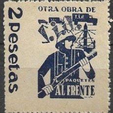 Selos: G.C. ESPAÑOLA 1936/39 PAQUETES AL FRENTE. SIA . GG 1629 ** MNH SOLID INTERNACIONAL ANTIFASCISTA.. Lote 228085360