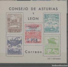 Sellos: LOTE K- SELLOS VIÑETAS HOJA CONSEJO ASTURIAS Y LEON FRANQUEO 1 PESETA. Lote 254026395