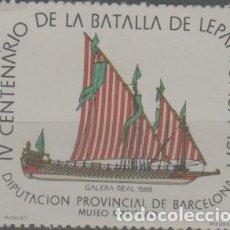 Sellos: LOTE (3)-SELLO VIÑETA BATALLA DE LEPANTO MUSEO MARITIMO. Lote 234368625