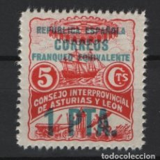 Sellos: TV_001.B4 / ESPAÑA EN NUEVO**, ASTURIAS Y LEON, 1 PTAS.. Lote 234546865