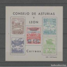 Sellos: LOTE K- SELLOS VIÑETAS HOJA CONSEJO ASTURIAS Y LEON FRANQUEO 60 CTS. Lote 236323280