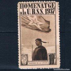 Sellos: VIÑETA GUERRA CIVIL. HOMENATGE A LA URSS 1937 10 C MARINER DE LA URSS AUS * LOT021. Lote 241757235