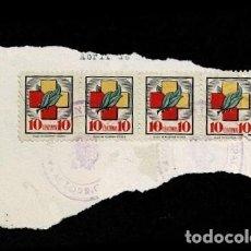Sellos: CL8-6 GUERRA CIVIL FRENTES Y HOSPITALES GALVEZ Nº 18 PLICA DE 4 EJEMPLARES CON MARCA DEL AYUNTAMIEN. Lote 244647960