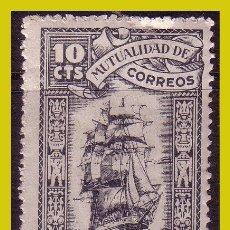 Sellos: BENEFICENCIA, MUTUALIDAD DE C. 1948 GÁLVEZ Nº 112 * *. Lote 245231950