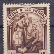 Sellos: SS44- GUERRA CIVIL VIÑETA AYUDA A LAS VICTIMAS DEL FASCISMO. USADA .LUJO. Lote 245294790