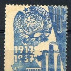 Sellos: ESPAÑA. GUERRA CIVIL. EDIFIL 119 CON MANCHAS EN CIFRA -1- ET -1937-.. Lote 245402765