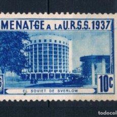 Sellos: VIÑETA GUERRA CIVIL. HOMENATGE A LA URSS 1937 SOVIET DE SVERLOW * LOT022. Lote 248742000
