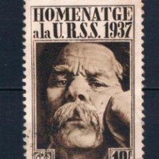 Sellos: VIÑETA GUERRA CIVIL. HOMENATGE A LA URSS 1937 MAXIM GORKI º LOT022. Lote 248742180
