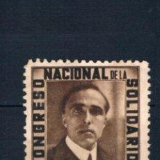 Sellos: VIÑETA GUERRA CIVIL. CONGRESO NACIONAL DE LA SOLIDARIDAD. MATTEOTTI * LOT022. Lote 248744890