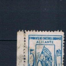 Selos: SELLO LOCAL GUERRA CIVIL. SINDICATO DE CARTEROS URBANOS. ALICANTE. PRO MILICIAS POPULARES º LOT022. Lote 248747120