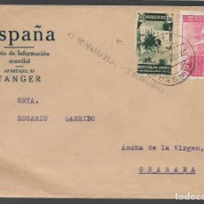 Sellos: CARTA CIRCULADA DE TANGER A GRANADA,- -ESPAÑA- DIARIO DE INFORMACION MUNDIAL. VER FOTOS. Lote 253084585