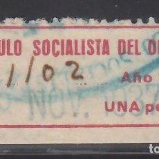 Sellos: MADRID, CÍRCULO SOCIALISTA DEL OESTE, 1 P. CARMÍN, (AL.26). Lote 254769900