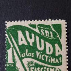 Sellos: SELLOS GUERRA CIVIL. S.R.I. AYUDA A LAS VICTIMAS DEL FASCISMO. Lote 260514980