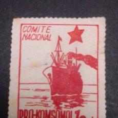 Sellos: VIÑETA DEL PARTIDO COMUNISTA ESPAÑOL. PRO KOMSOMOL. COMITÉ NACIONAL.. Lote 267811684