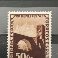 Sellos: ESPAÑA. LOCAL HUÉVAR BENEFICENCIA. NUEVO *. Lote 268803729