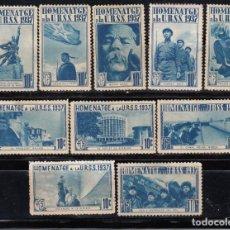 Sellos: GUERRA CIVIL - VIÑETAS HOMENATGE A LA URSS 1937 - COLOR AZUL. Lote 268941134